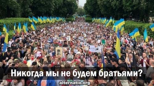 «Мечты о братской Украине можно похоронить»