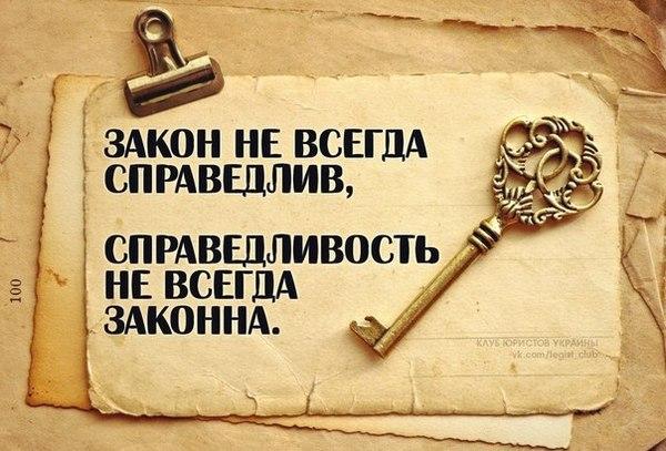 «В России тяга не к закону, …