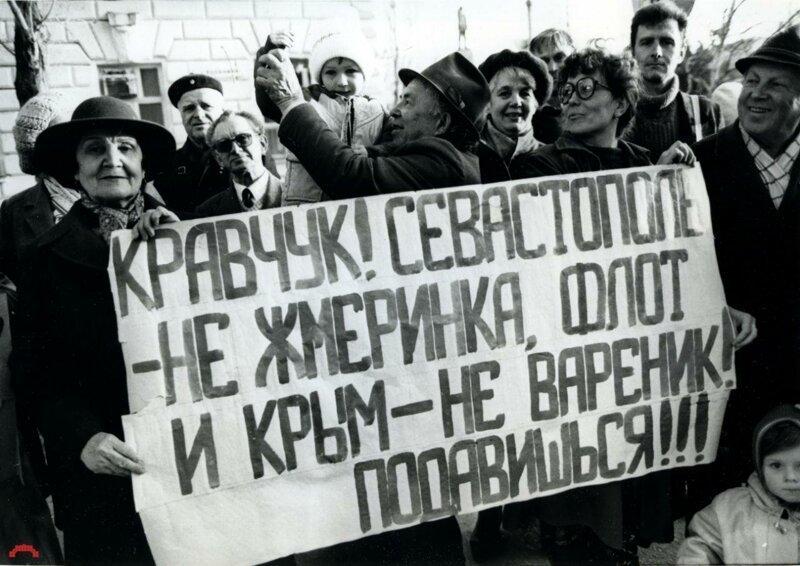 Пикет Севастопольского Дома офицеров. Севастополь, 1992 год. история, ретро, фото