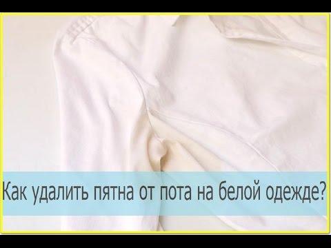 Как удалить (вывести) желтые пятна от пота под мышками на белой одежде