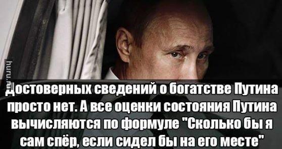 Гонка за Путиным