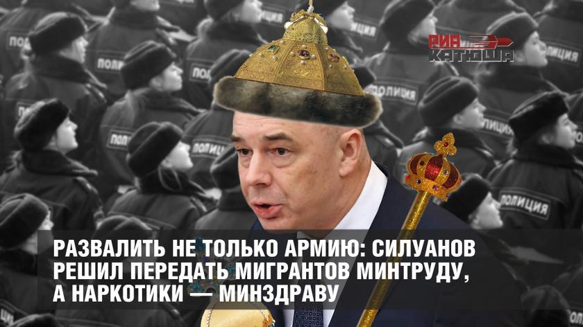 Развалить не только армию: Силуанов решил передать мигрантов Минтруду, а наркотики — Минздраву