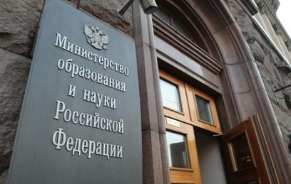 Минобрнауки опровергло информацию о проблемах со стипендиями