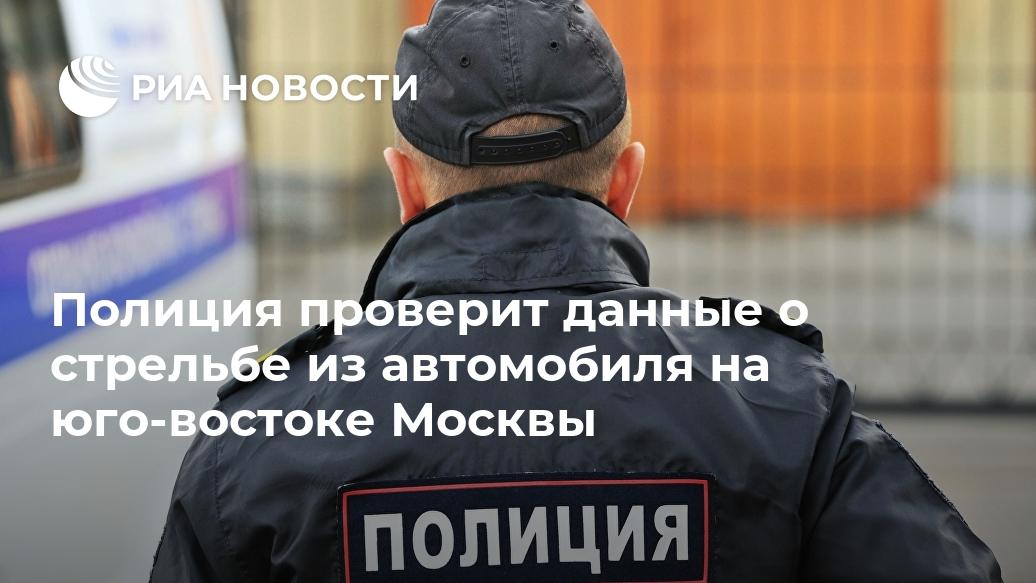 Полиция проверит данные о стрельбе из автомобиля на юго-востоке Москвы Лента новостей