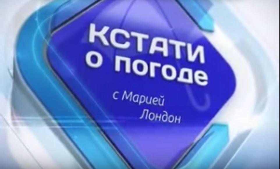 И о погоде...российское ТВ об отечественных заболеваниях)