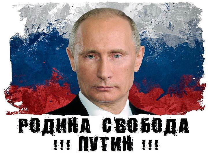За Родину, за Путина