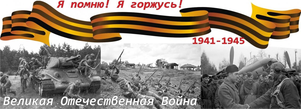 Мы помним картинки о войне