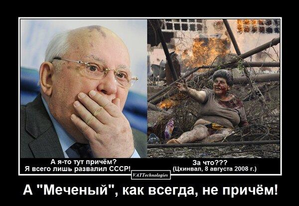 Наследие Михаила Горбачева