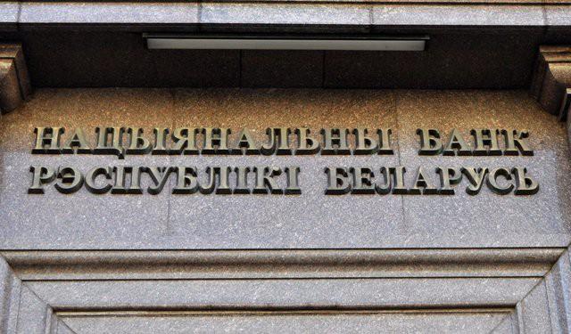 Нацбанк Белоруссии снижает ставку рефинансирования