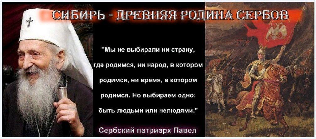 Родина древних сербов — Сибирь (I)
