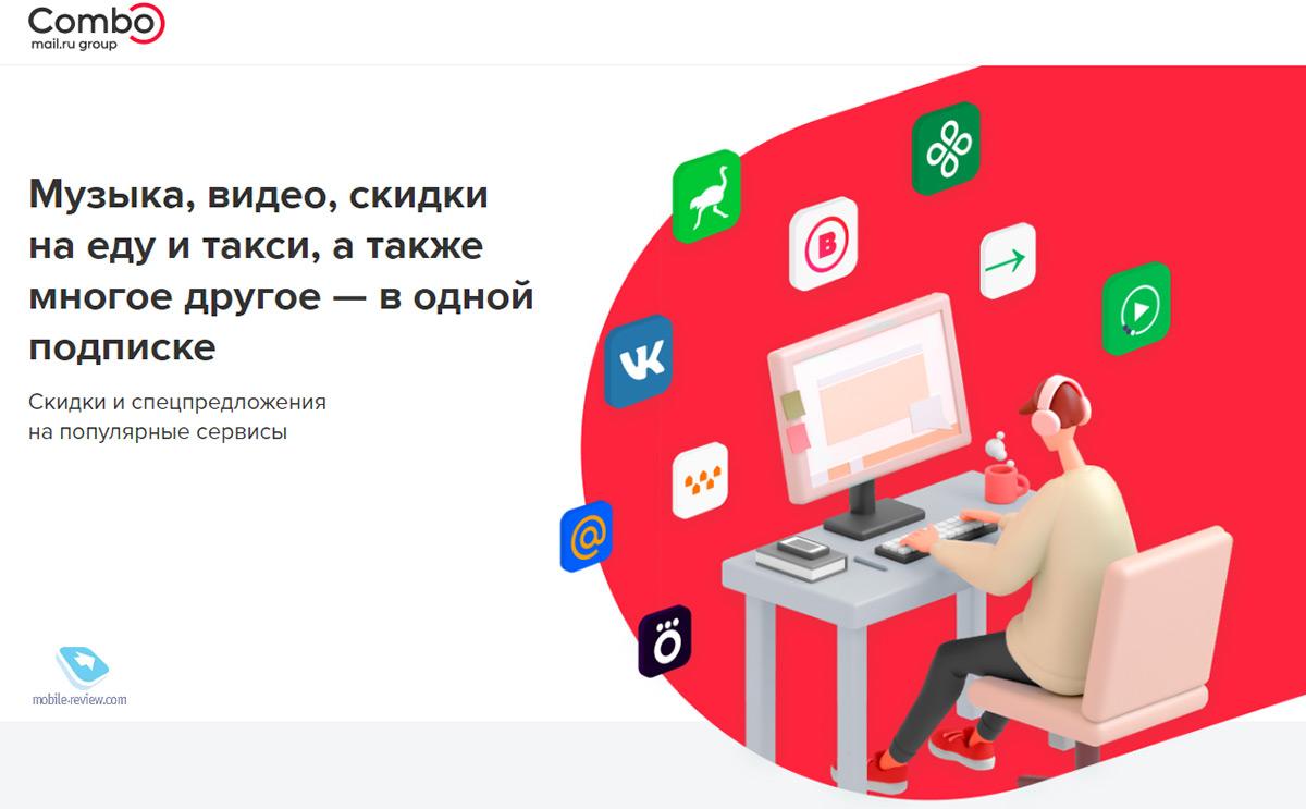 «Яндекс.Плюс», «Комбо Mail.Ru» или «СберПрайм» - какая подписка лучше?