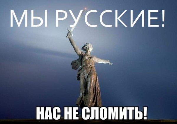 Не предавай Россию!