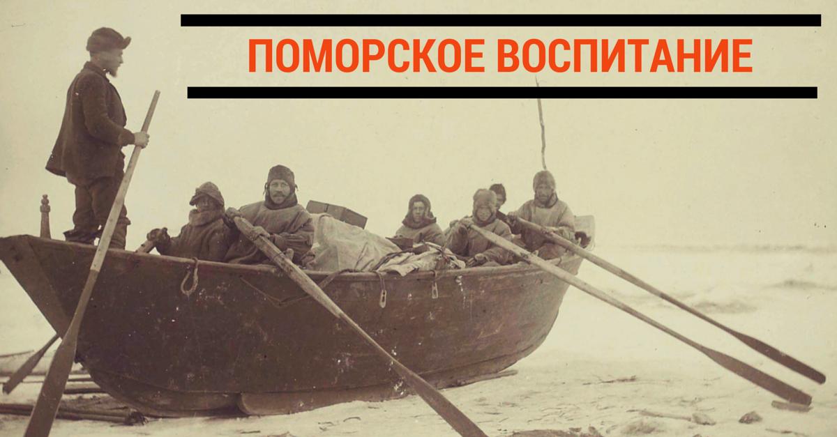 Поморское воспитание.  Как воспитывали Михайло Ломоносова?