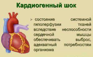 Неотложная помощь при кардио…