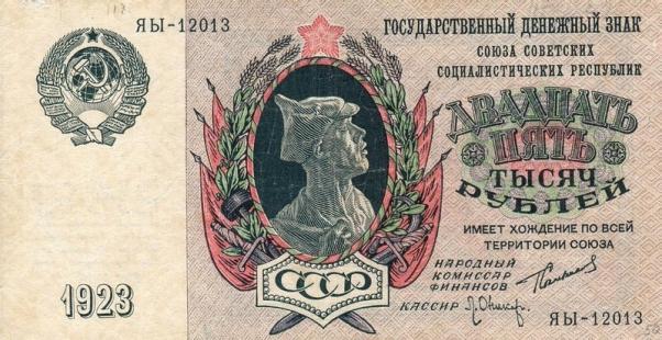 Защитники Отечества на денежных знаках