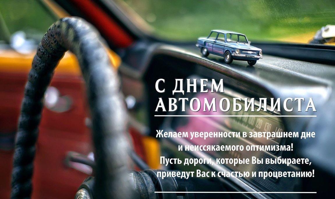 Прикольные картинки с днем водителя для женщины