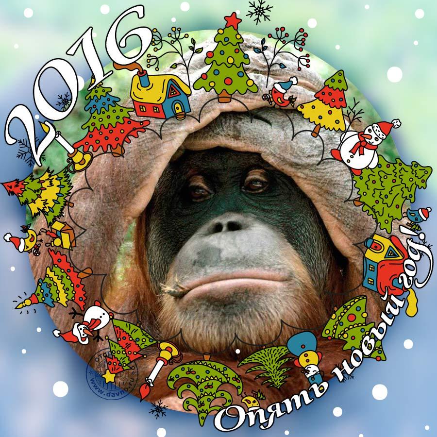Открытка к году обезьяны