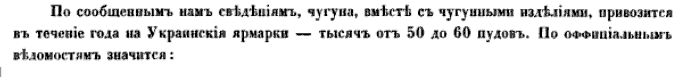 Тайна русского чугуна