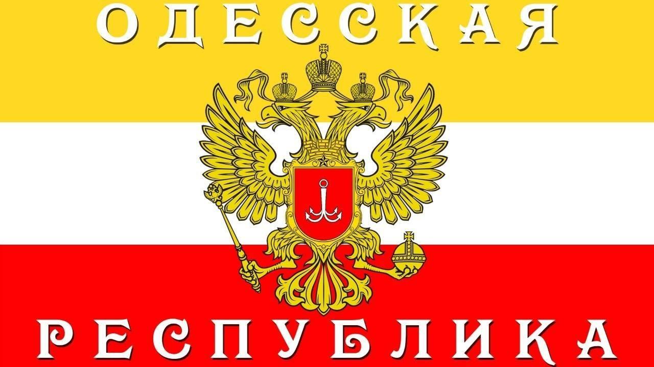 Одесская народная республика…