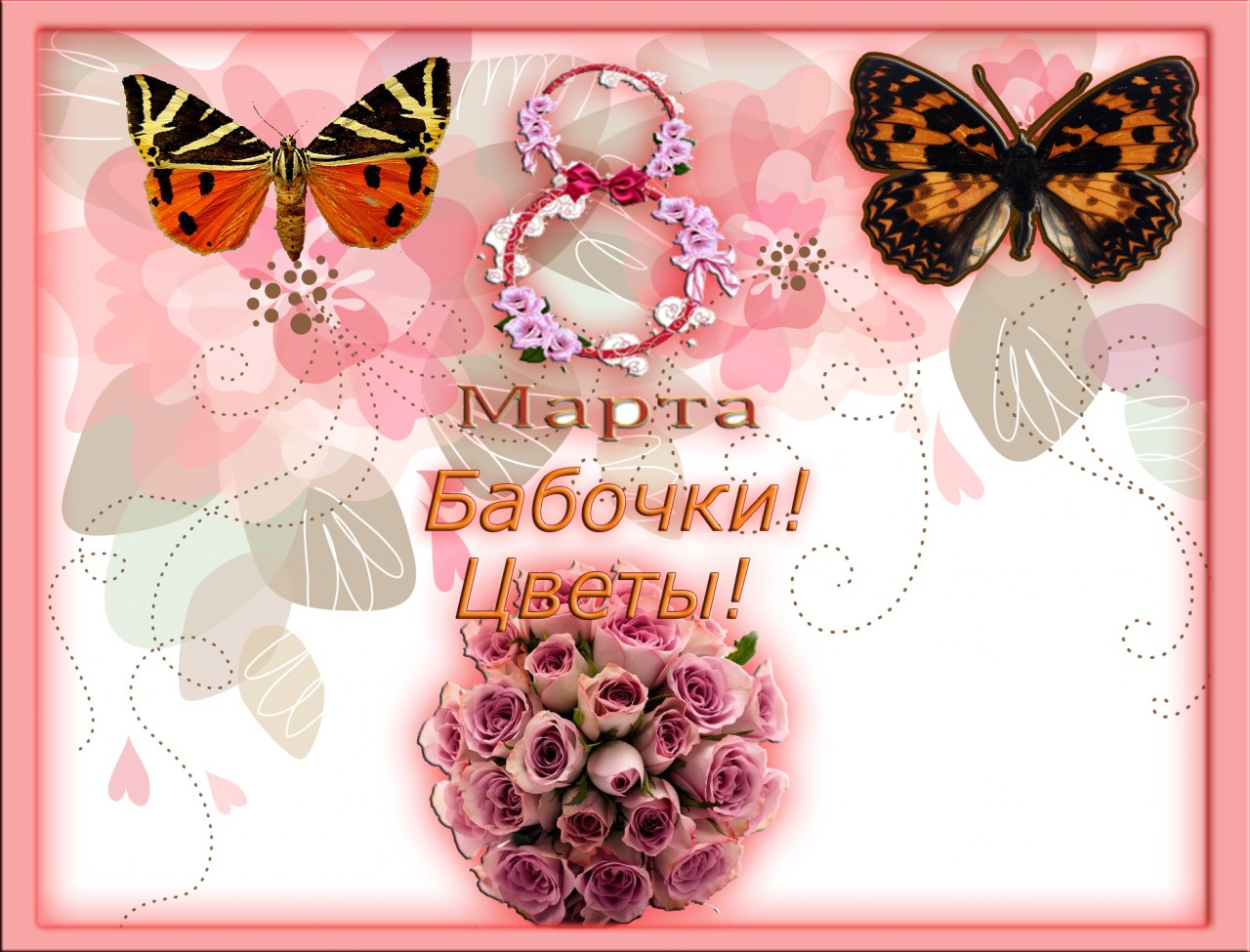 8 Марта! Бабочки! Цветы!