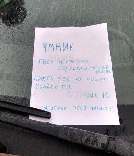 Есть такие люди, которые по каким-то непонятным причинам оставляют свои машины в неположенном месте или в неправильном положении, перекрывая дорогу и мешая движению. И, естественно, находятся те, кто пытается призвать к здравому смыслу горе-водителей.