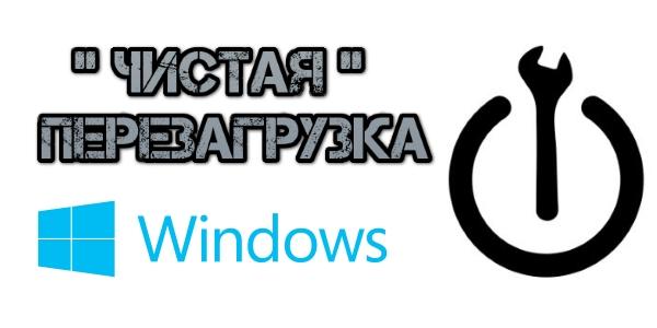 """Как сделать """"чистую"""" перезагрузку Windows"""