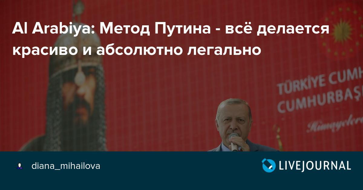 Al Arabiya: Метод Путина - в…