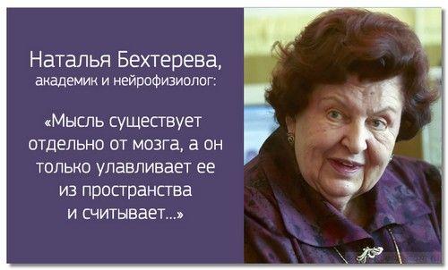 Старости не существует, пока вы сами этого не захотите: академик Наталья Бехтерева личности,мудрость,Наталья Бехтерева,непознанное