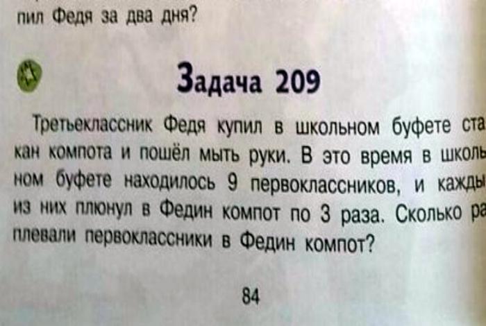 идиотские задания в учебниках фото открытка олень