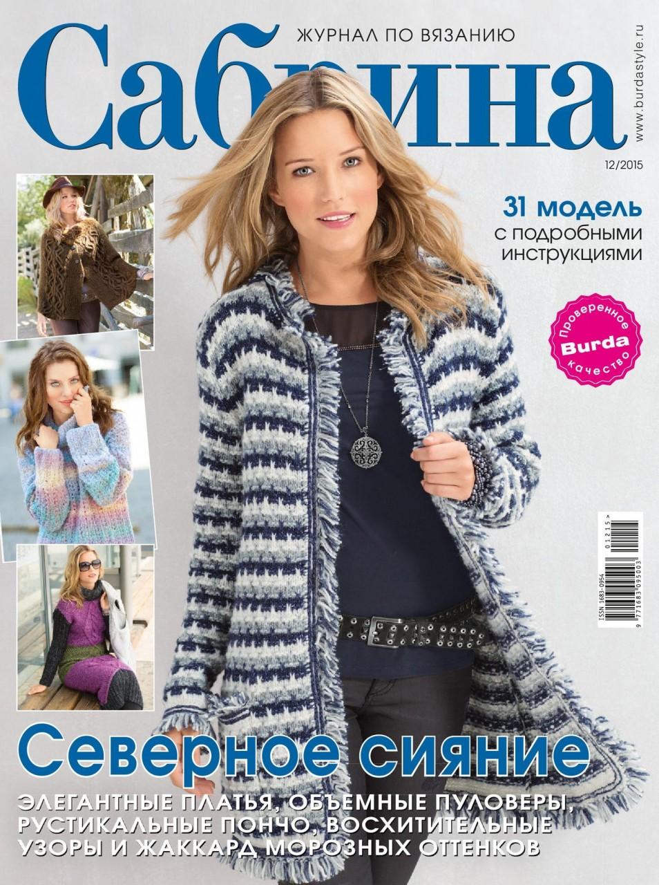 Сабрина № 12 2015 (вязание)