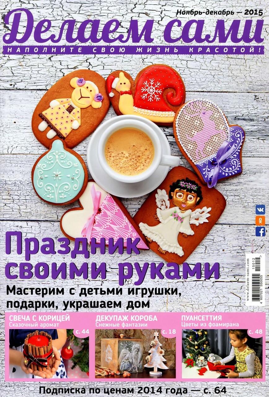 """Журнал """"Делаем сами"""" №11-12 2015"""