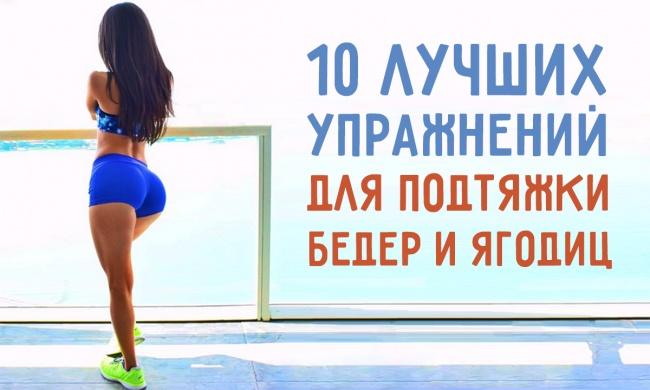 10 лучших упражнений для под…