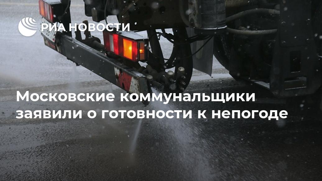 Московские коммунальщики заявили о готовности к непогоде Лента новостей