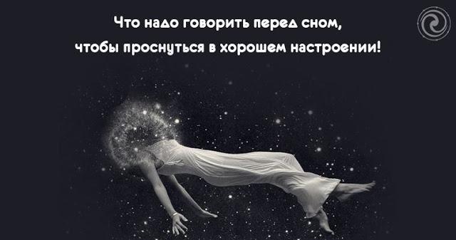 Что надо говорить перед сном…
