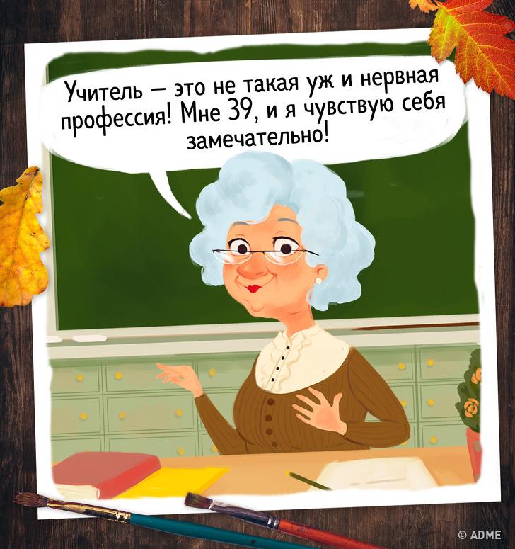Прикольные картинки возраст средний учителей