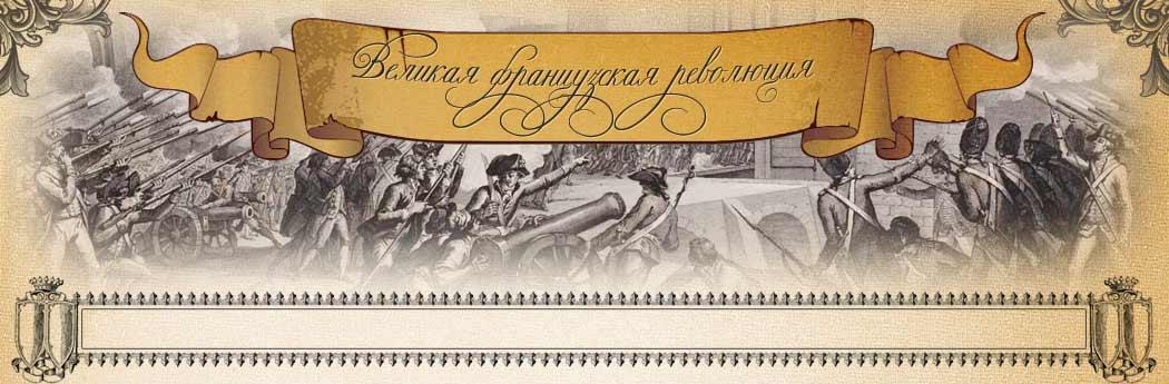 День взятия бастилии открытки