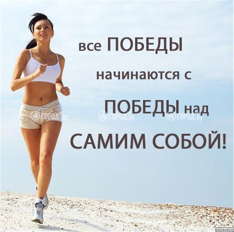 фото мотиваторы для похудения