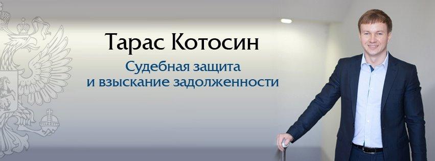 тарас котосин адвокат