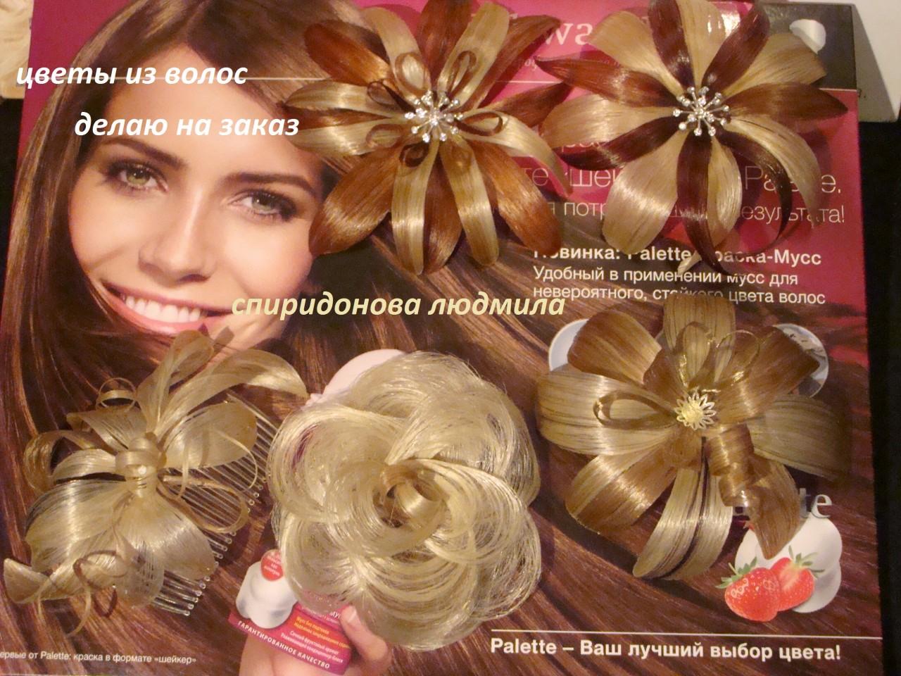 украшение из волос Бохо Шик 2012