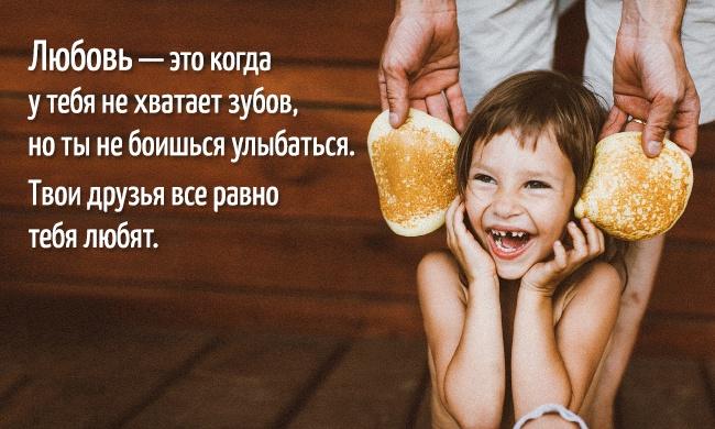 Дети говорят о настоящей любви