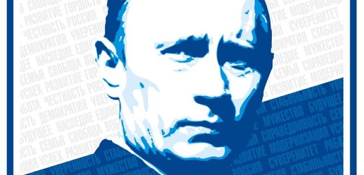 Проголосовали бы Вы за Путин…