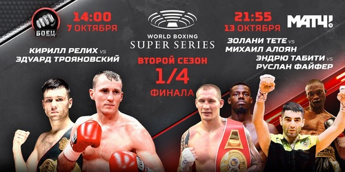 Первый бой: Кирилл Релих против Эдуарда Трояновского