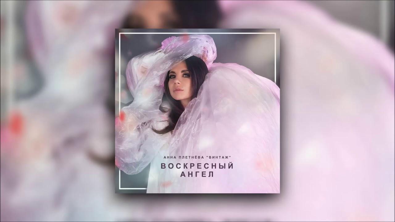 Анна Плетнёва — Воскресный ангел