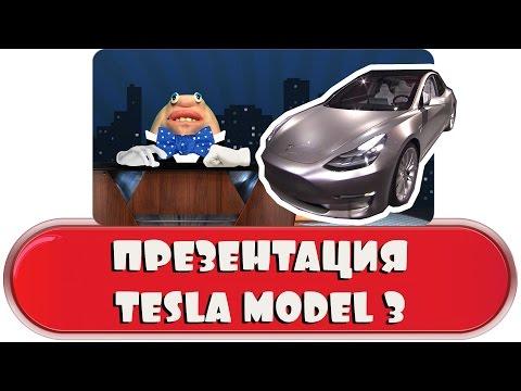 Презентация Tesla Model 3