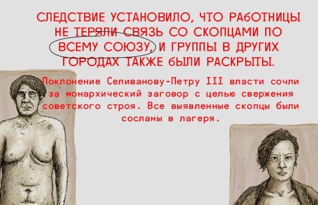 женщины скопцы фото