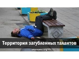 Территория загубленных талантов украина