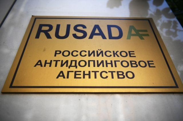 Спецкомитет ВАДА рекомендует исполкому восстановить РУСАДА