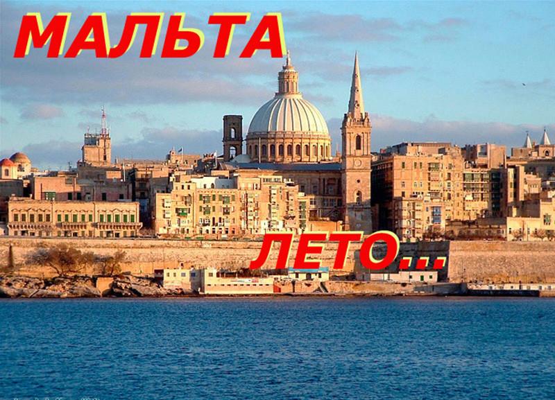Мальта, лето: отсутствие пляжей, левый руль, водка и «глазастые» лодки