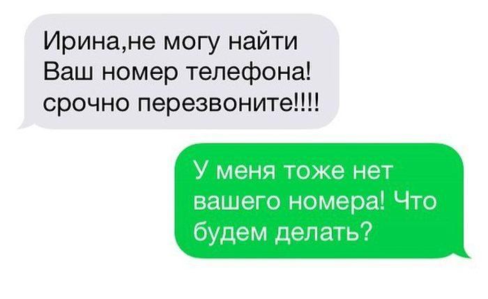 Забавные СМС, которые точно …