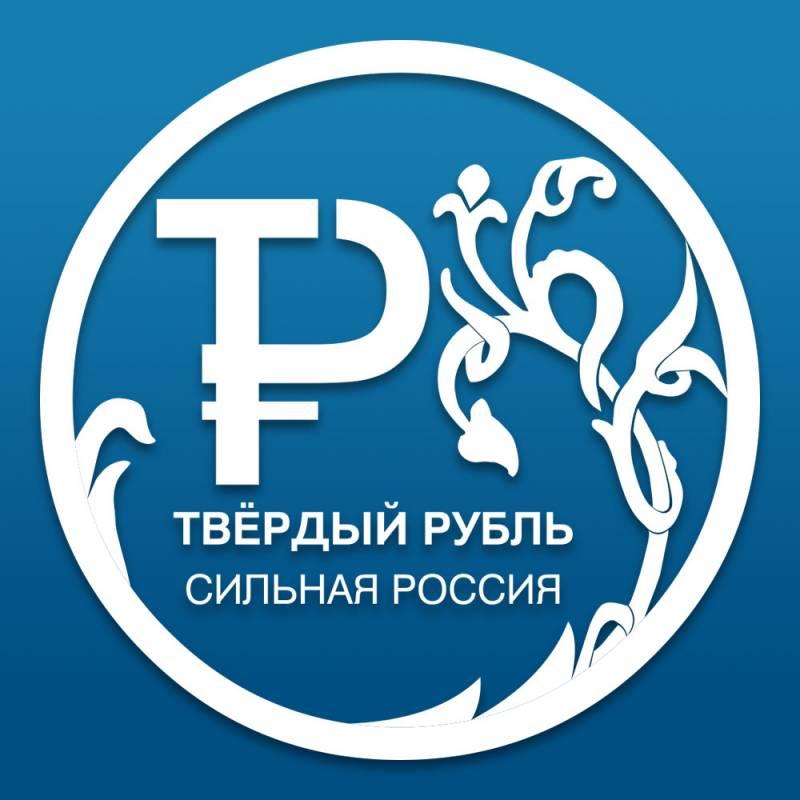 Сергей Глазьев: пора зафиксировать рубль!